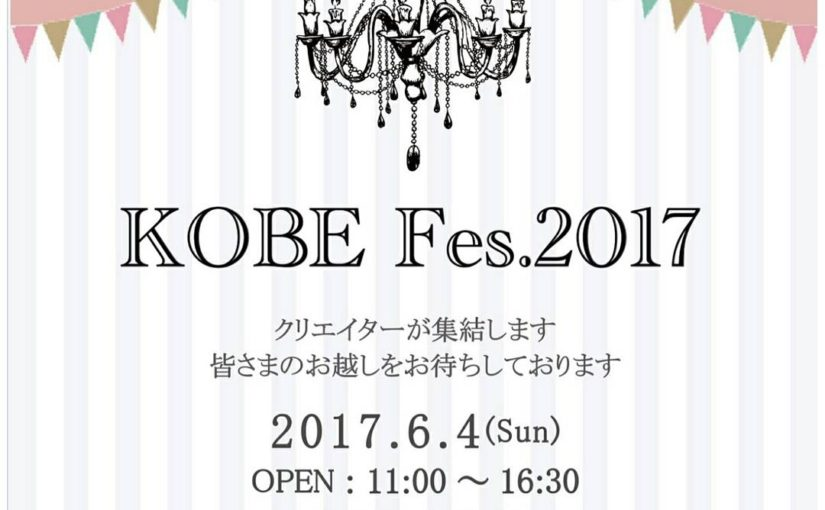 KOBE Fes.2017 THANK YOU