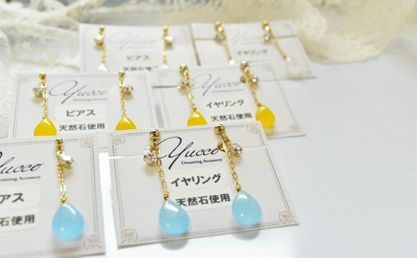ゲリラ販売☆天然石&シェルアクセ☆送料無料