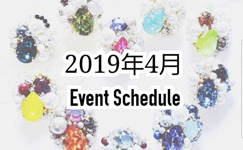 2019年4月イベント