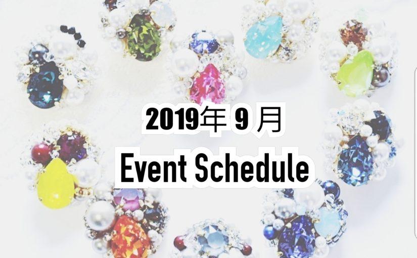 2019年9・10月イベント