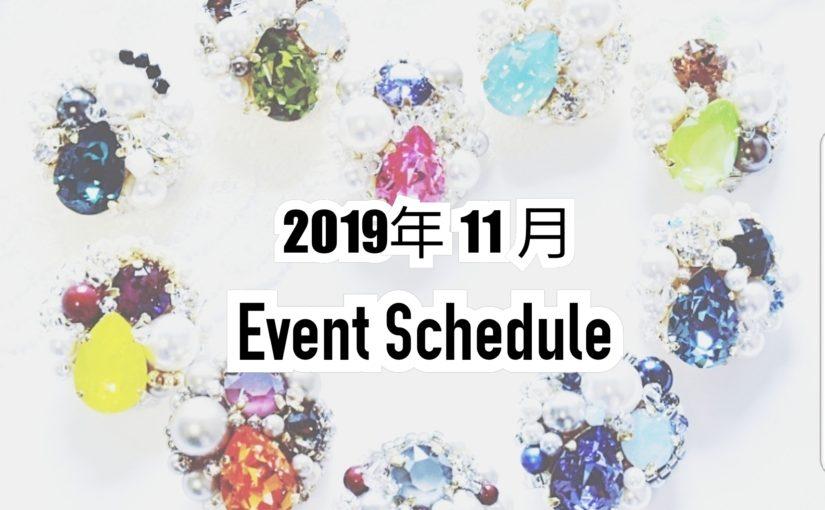 2019年11月イベント